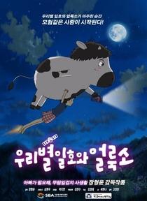 The Satellite Girl and Milk Cow - Poster / Capa / Cartaz - Oficial 5