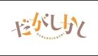 2016年1月新番組「だがしかし」第1弾PV【TBS】
