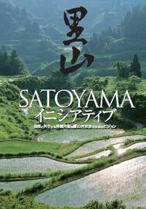 Satoyama - Jardins Secretos Japoneses - Poster / Capa / Cartaz - Oficial 3
