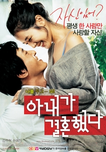 My Wife Got Married - Poster / Capa / Cartaz - Oficial 1