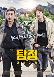 The Accidental Detective - Poster / Capa / Cartaz - Oficial 6