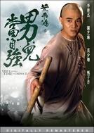 Era Uma Vez na China 2 (Wong Fei Hung II: Nam Yee Tung Chi Keung)