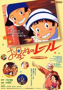Rail of the Star: A True Story of Children - Poster / Capa / Cartaz - Oficial 1