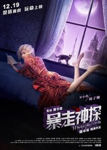 The Unbearable Lightness Of Inspector Fan - Poster / Capa / Cartaz - Oficial 7