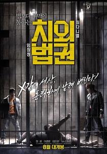 Untouchable Lawmen - Poster / Capa / Cartaz - Oficial 5