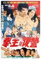 O Boxeador Cego (Mang quan)