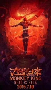 A Lenda do Rei Macaco: A Volta do Herói - Poster / Capa / Cartaz - Oficial 6