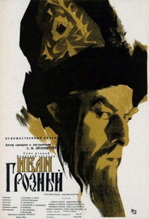 Ivan, o Terrível - Parte II - Poster / Capa / Cartaz - Oficial 4