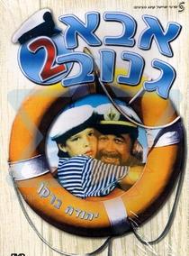 Skipper 2 - Uma História de Amor - Poster / Capa / Cartaz - Oficial 1