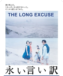 The Long Excuse - Poster / Capa / Cartaz - Oficial 1