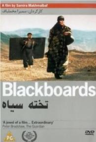O Quadro Negro - Poster / Capa / Cartaz - Oficial 2