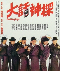 Stumbling Cops - Poster / Capa / Cartaz - Oficial 1