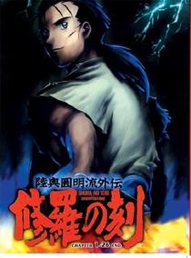 Shura no toki - Poster / Capa / Cartaz - Oficial 1