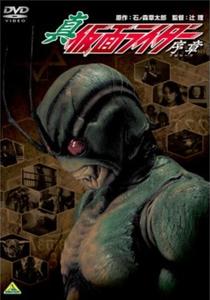 Shin Kamen Rider - Poster / Capa / Cartaz - Oficial 1