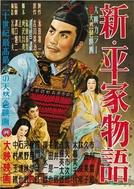O Herói Sacrílego/ A Nova Saga do Clã Taira (Shin Heike Monogatari )