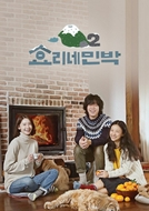 Hyori's Bed And Breakfast 2 (효리네 민박 2)