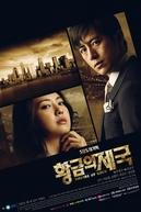 Empire of Gold \ The Golden Empire (Wanggeum-ui Jegook)