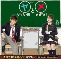 Yankee-kun to Megane-chan  - Poster / Capa / Cartaz - Oficial 1