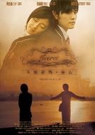 Secret (Bu Neng Shuo De. Mi Mi)