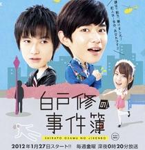 Shirato Osamu no Jikenbo - Poster / Capa / Cartaz - Oficial 1