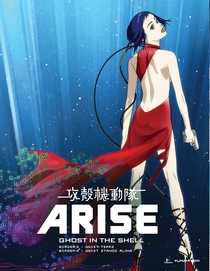 Ghost in the Shell: Arise - Border:3 Ghost Tears - Poster / Capa / Cartaz - Oficial 1