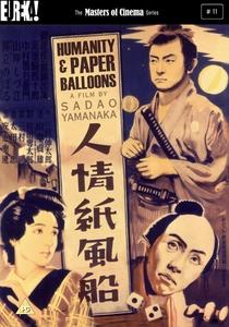 Humanidade e Balões de Papel - Poster / Capa / Cartaz - Oficial 1