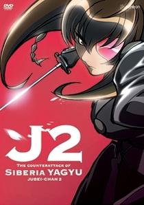 Juubee-chan 2: Siberia Yagyuu no Gyakushuu - Poster / Capa / Cartaz - Oficial 1