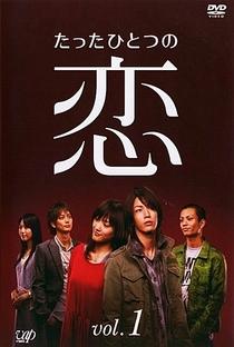 Tatta Hitotsu no Koi - Poster / Capa / Cartaz - Oficial 2