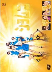 SHOMUNI (Season 4) - Poster / Capa / Cartaz - Oficial 2