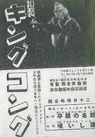 King Kong Japonês
