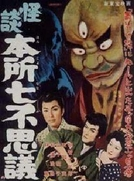 Kaidan Honjo nanfushigi (Kaidan Honjo nanfushigi)