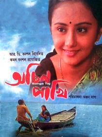 Achin Pakhi - Poster / Capa / Cartaz - Oficial 1