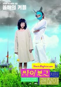 Eu Sou um Cyborg, e Daí? - Poster / Capa / Cartaz - Oficial 16