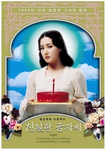 Lady Vingança - Poster / Capa / Cartaz - Oficial 10