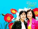 Conditions of Love / Terms of Endearment (애정의 조건 / Ae-jung-ui Jo-geon )