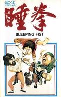 Sleeping Fist (Shui quan guai zhao)