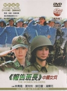 The Women Soldiers (Zhong Guo nu bing)