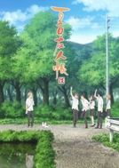 Natsume Yuujinchou (6ª Temporada) (Natsume Yuujinchou Roku (6ª Temporada))