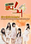 Idol Show (4º temporada) (아이돌 군단의 떴다! 그녀 4)