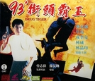 Drug Tiger ('93 jie tou ba wang)