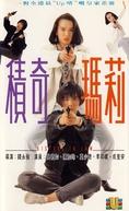 Sisters In Law (Ji qi yu ma li)
