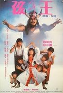 Hello Dracula 4: King of Children (Hai zi wang)