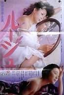 Angel Guts: Rouge (Tenshi No Harawata: Rouge)