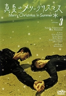 Merry Christmas in Summer (Manatsu no Merry Christmas)