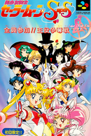 Sailor Moon SuperS: Especial (美少女戦士セーラームーンSuperSスペシャル)