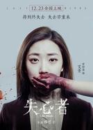 Lost Minds (失心者)