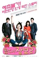 Come! Jang Bo-Ri (Watta! Jang bo ri)