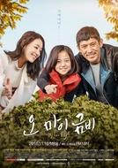 Oh My Geum Bi (Oh Mai Geum Bi)