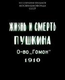 Vida e morte de Pushkin