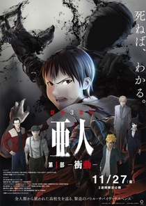 Ajin Part 1: Shoudou - Poster / Capa / Cartaz - Oficial 3